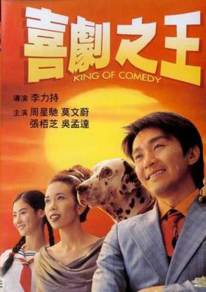 Chinese DVDs - King Of Comedy