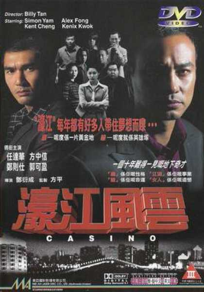 Chinese DVDs - Casino