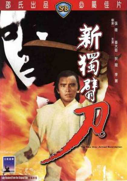 Chinese DVDs - The New One Armed Swordsman