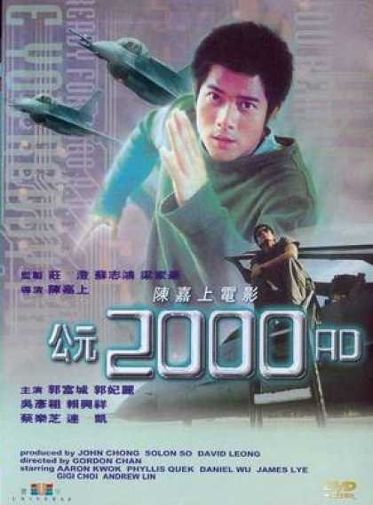 Chinese DVDs - 2000 Ad