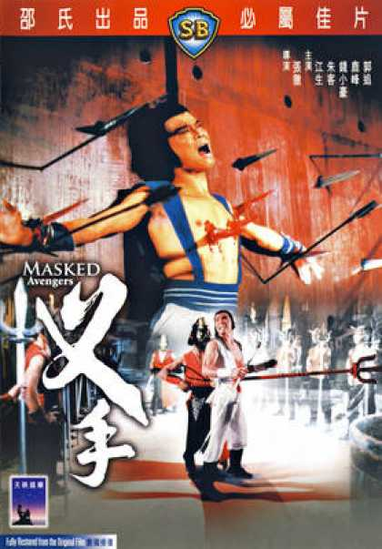 Chinese DVDs - Masked Avengers