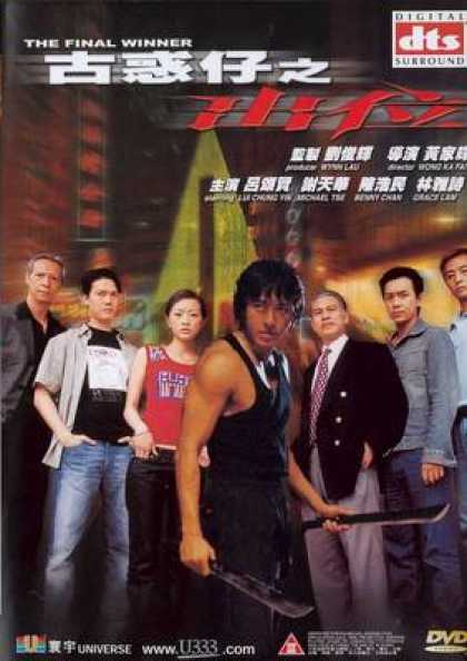 Chinese DVDs - The Final Winner