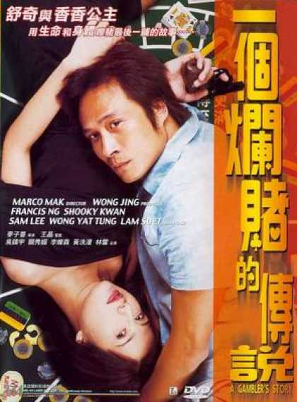 Chinese DVDs - A Gamblers Story