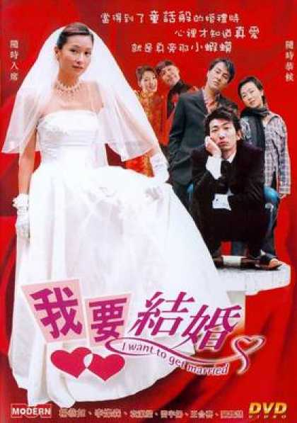 Chinese DVDs - I Want To Get Married