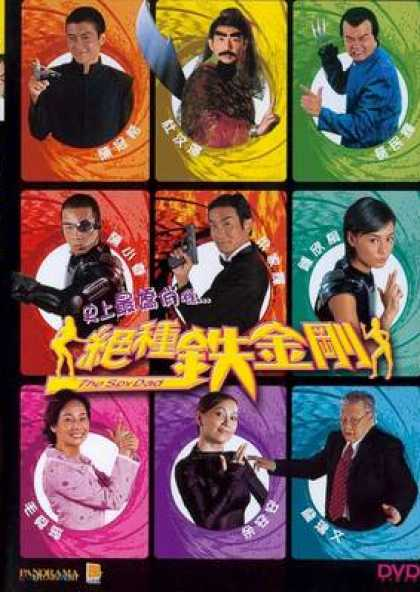 Chinese DVDs - The Spy Dad