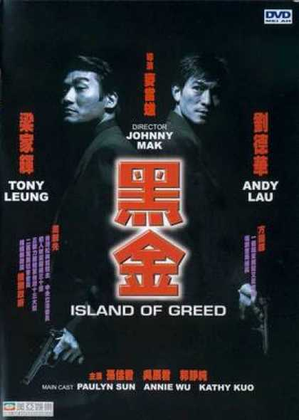 Chinese DVDs - Island Of Greed