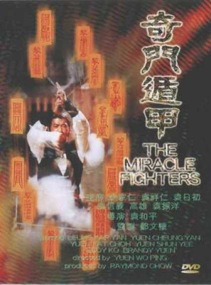 Chinese DVDs - The Miracle Fighters