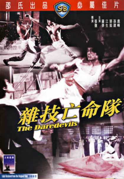 Chinese DVDs - The Daredevils