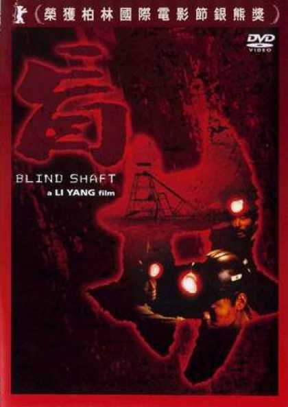 Chinese DVDs - Blind Shaft