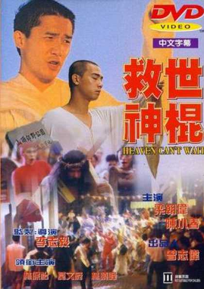 Chinese DVDs - Heaven Can T Wait