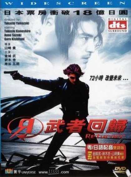 Chinese DVDs - The Returner
