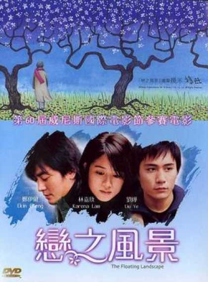 Chinese DVDs - The Floating Landscape