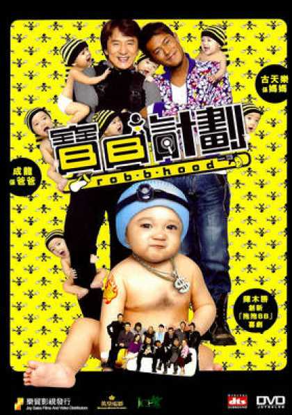Chinese DVDs - Rob-B-Hood (2007) EXTENDED
