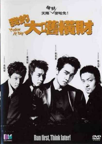 Chinese DVDs - Once Run