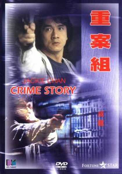 Chinese DVDs - Crime Story