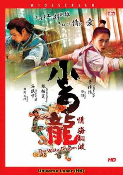 Chinese DVDs - The White Dragon