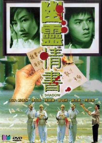 Chinese DVDs - Shadow