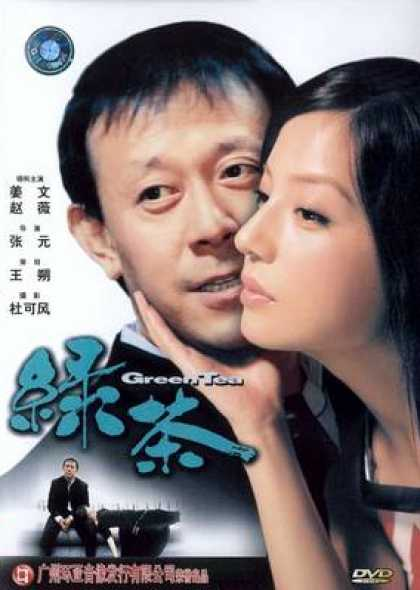Chinese DVDs - Green Tea