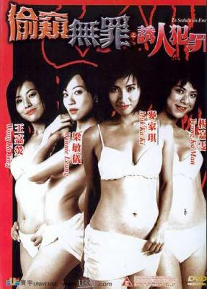 Chinese DVDs - To Seduce An Enemy