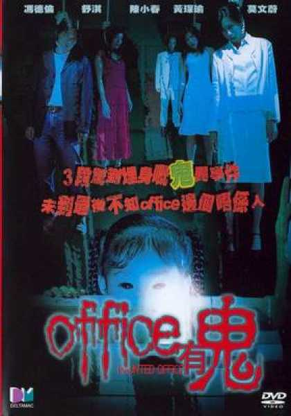 Chinese DVDs - Haunted Office