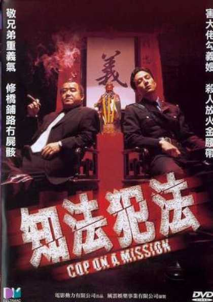 Chinese DVDs - Cop On A Mission