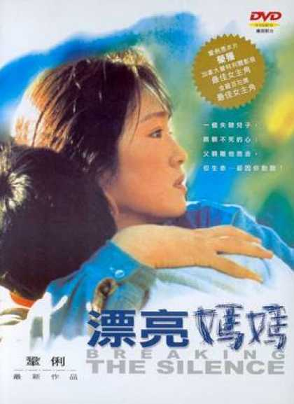Chinese DVDs - Breaking The Silence