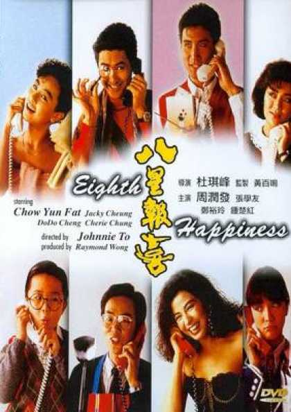 Chinese DVDs - Eighth Happiness