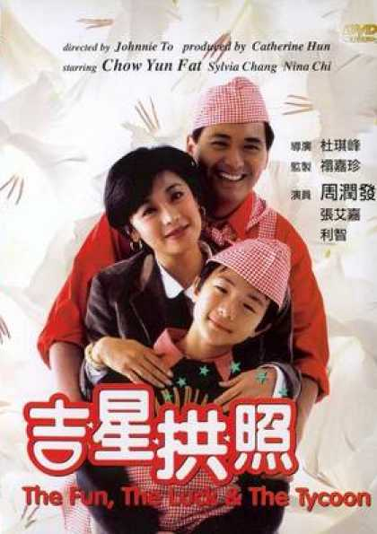 Chinese DVDs - The Fun The Luck And The Tycoon