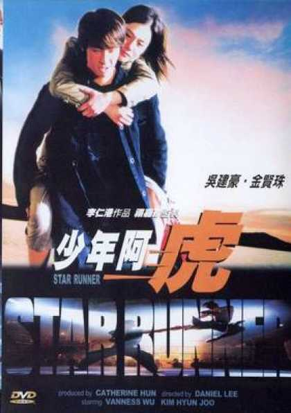 Chinese DVDs - Star Runner