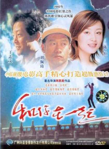 Chinese DVDs - Together