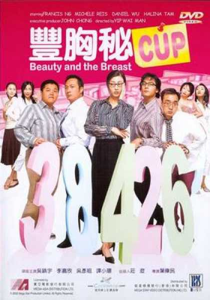 Chinese DVDs - Beauty And The Breast