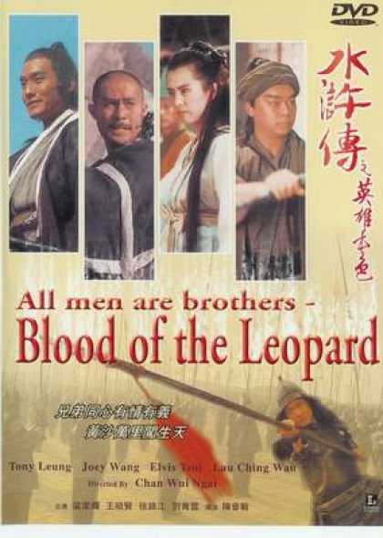 Chinese DVDs - Blood Of The Leopard