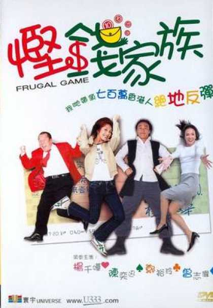 Chinese DVDs - The Frugal Game