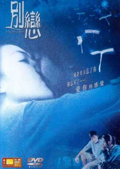 Chinese DVDs - Stolen Love
