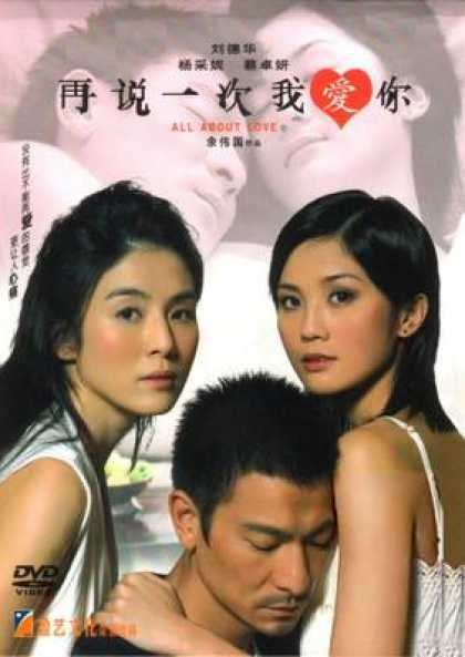 Chinese DVDs - All About Love 2005