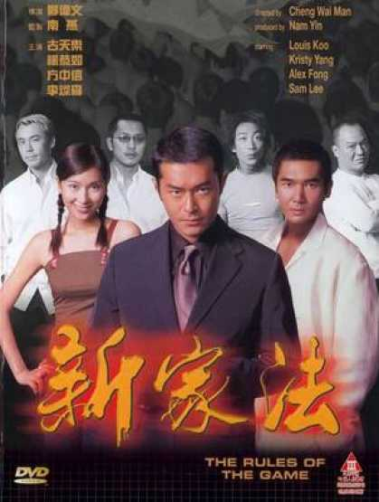 Chinese DVDs - The Rules Of The Game