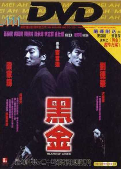 Chinese DVDs - Island Of Greed 1