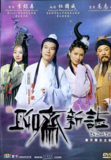 Chinese DVDs - The Dark Tale
