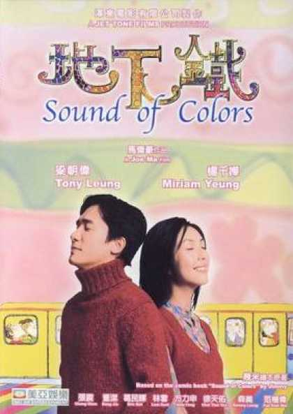 Chinese DVDs - The Sound Of Colors