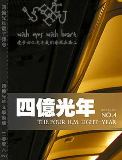 Chinese Ezines 1277 - Four - Light - With Eyes With Heart