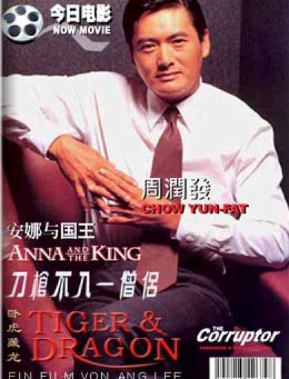 Chinese Ezines - Now Movie - Chow Yun-Fat, Ang Lee