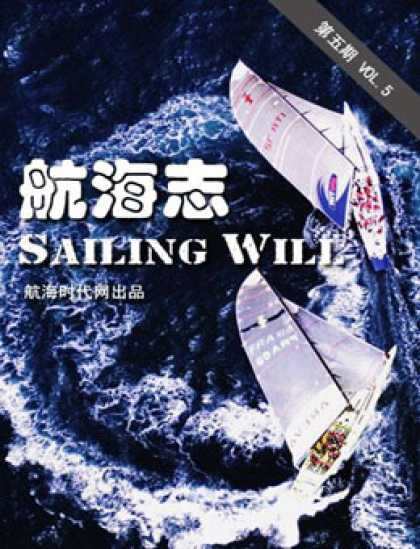 Chinese Ezines 1739 - Sailing - Ocean - Water - Sports