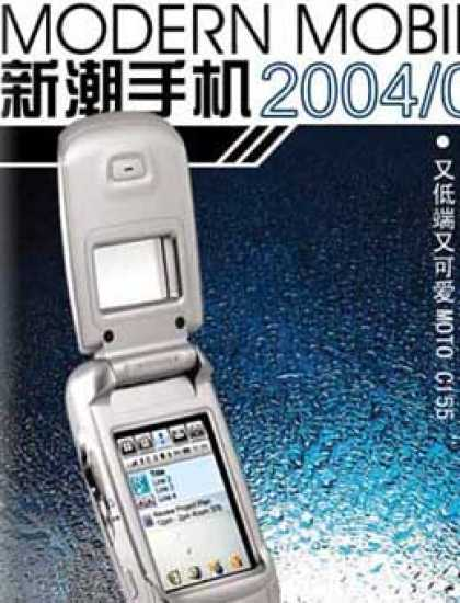 Chinese Ezines 1764 - Mobile Phone