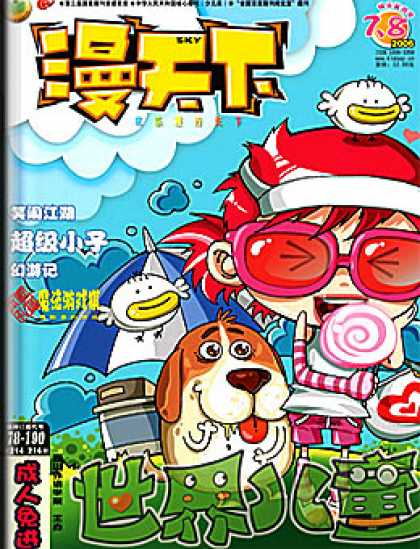 Chinese Ezines 254 - Dog - Bird - Candy