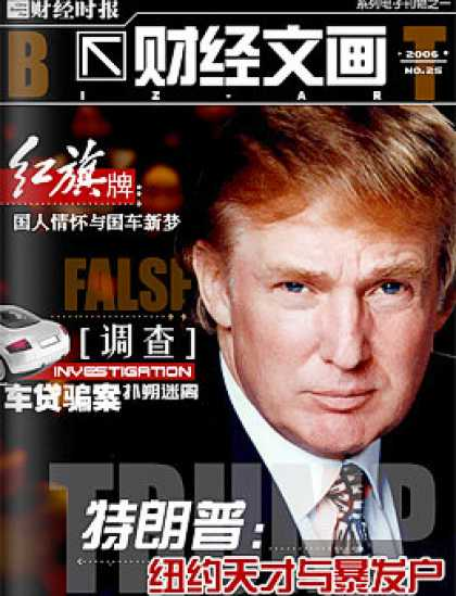 Chinese Ezines 2626 - Donald Trump - Car