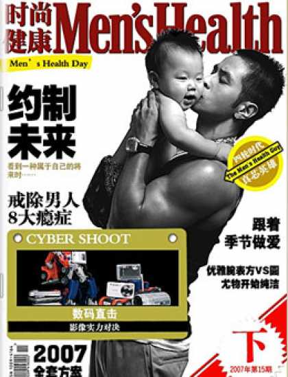 Chinese Ezines 2677 - Baby - Man - Mens Health