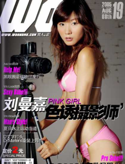 Chinese Ezines 268 - Ping Girl
