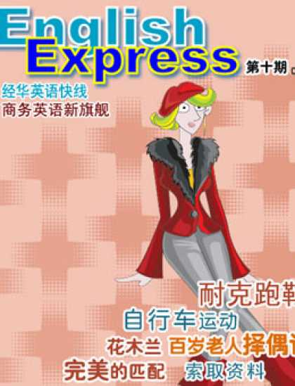 Chinese Ezines - English Express