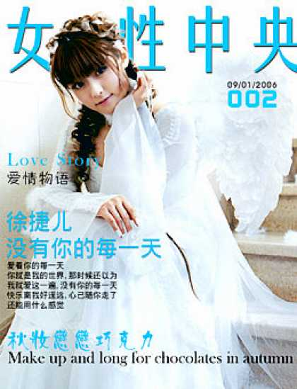 Chinese Ezines 2783 - Love Story - Dress - Autumn