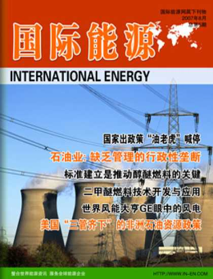 Chinese Ezines 3402 - International Energy